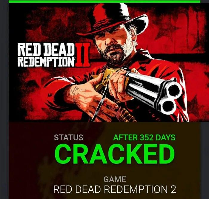 Red Dead Redemption 2 наконец-то взломана