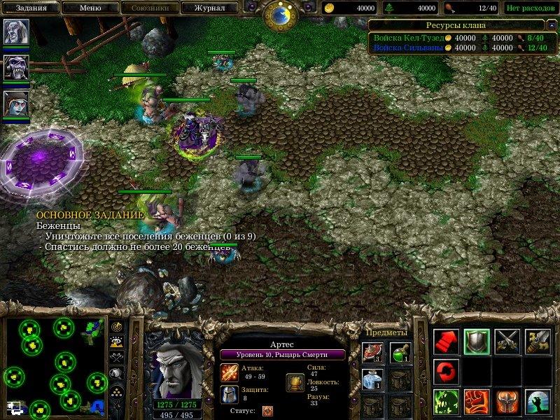 """WarCraft III. Прохождение кампании """"Повелитель Тьмы"""", миссии №1 """"Артес"""" (1-й сектор)"""