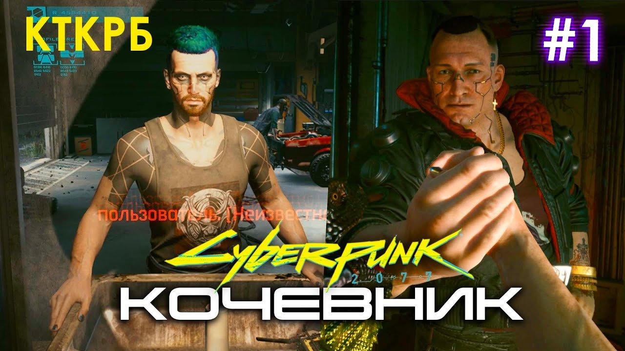 Прохождения Кочевник - Cyberpunk 2077 - Games Walker