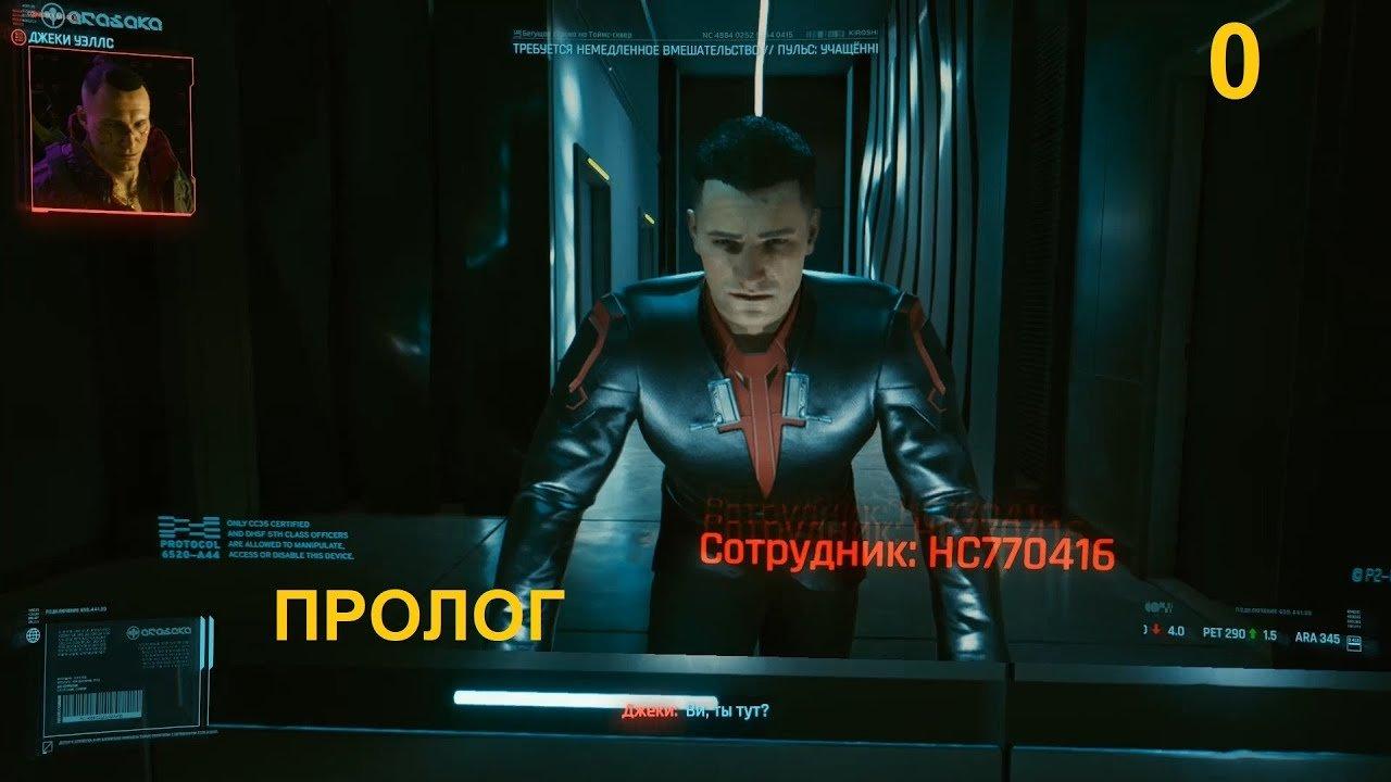 Пролог - Cyberpunk 2077 прохождения - Games Walker